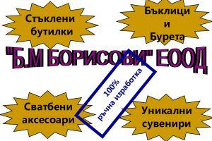 Б.М -Борисови ЕООД